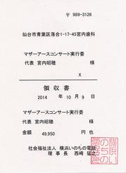 マザーアースコンサートin葉山 参加費寄付のご報告