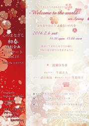 心のまなざしコンサートVol.13